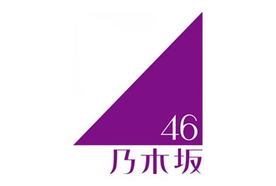 乃木坂46×南流石