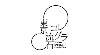 東京流石コレグラ