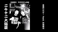 SHINGO★西成 足痛いけど!feat.村越周司