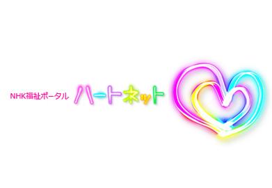 NHK公開すこやか長寿×ココロからダンス