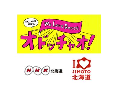 NHK北海道 We Love Dance オドッチャオ!